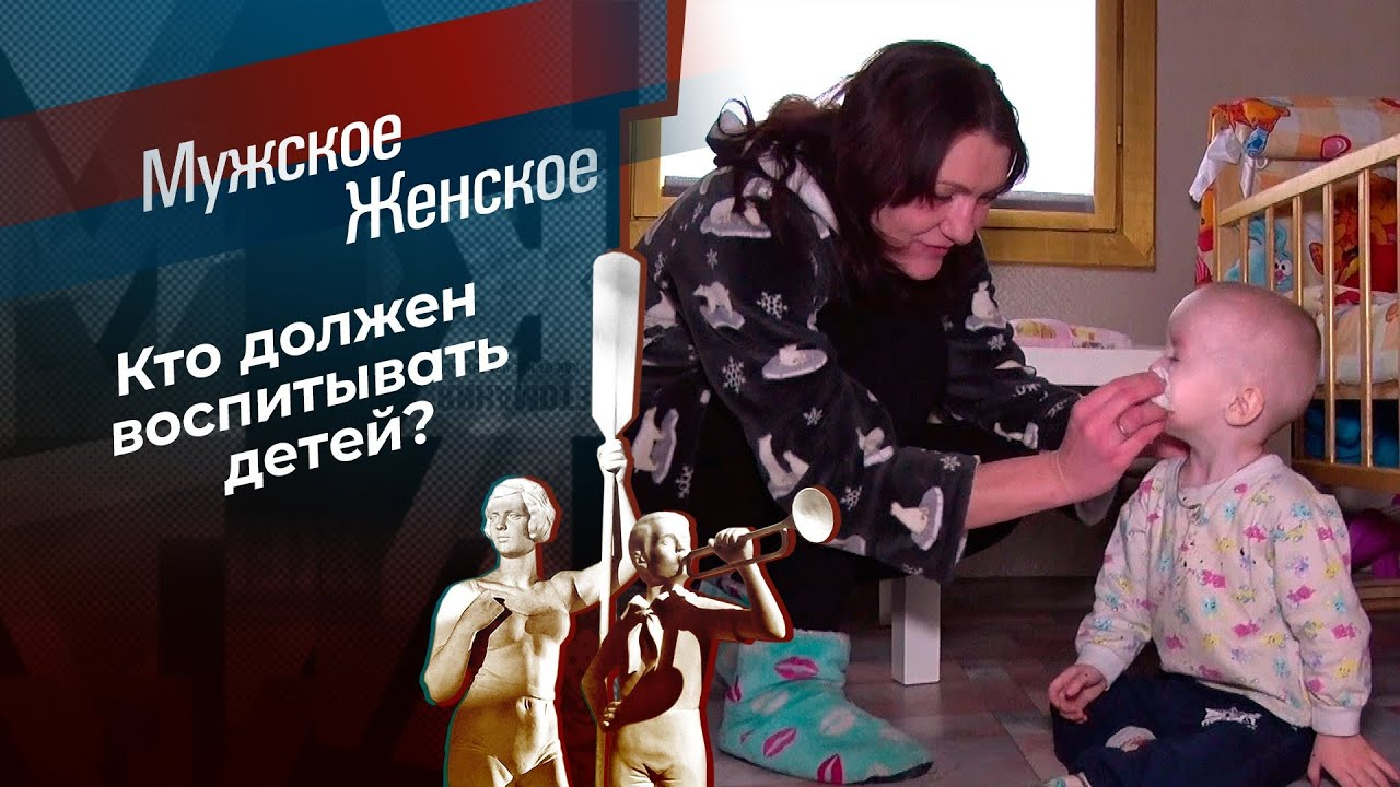 Мужское  Женское Выпуск от 14.07.2021 Папино наследство