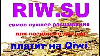 RIW.SU Самое крутое расширение платит на Qiwi