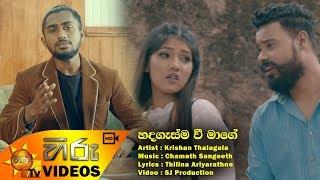 Hadagasma Wee Mage - Krishan Thalagala | [www.hirutv.lk] Thumbnail