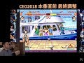 [SF30th] CEO2018 直前調整対戦 [Street Fighter 30th Anniversary Collection ]