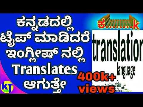 English to kannada translation app 2017 kannada