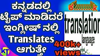 English to kannada translation app 2017 kannada - conversation app new app
