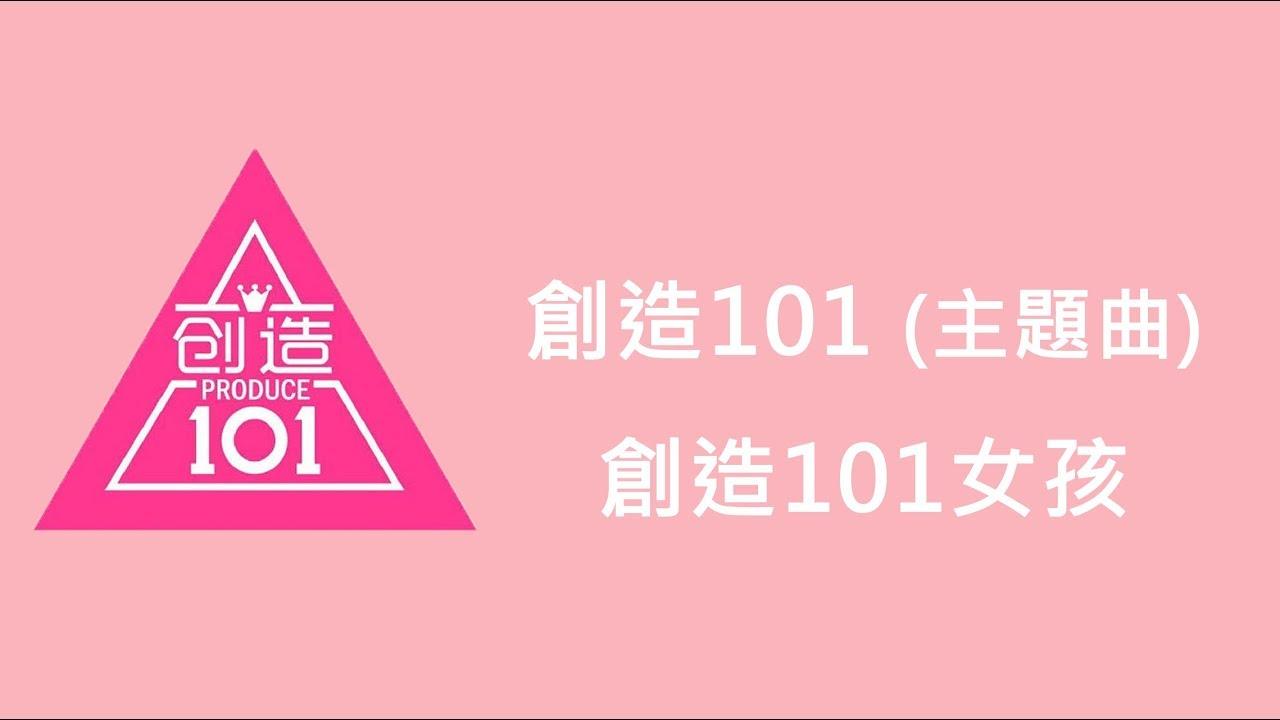 創造101主題曲 - 創造101女孩 [歌詞] - YouTube
