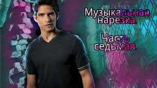 Волчонок / Teen Wolf / Музыкальная нарезка 7