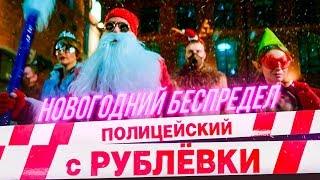 Полицейский с рублевки: Новогодний беспредел [Обзор] / [Трейлер 2 на русском]