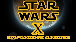 RimWorld Star Wars Возрождение Джедаев Эпизод 10 Что это было?