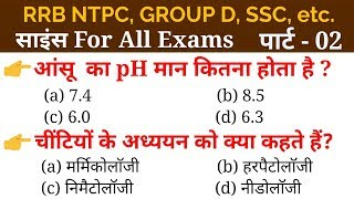 Science | Part - 02 | For - RAILWAY NTPC, GROUP D, SSC CGL, CHSL, MTS, BANK & ALL EXAMS