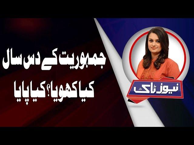 News Talk - Thursday 31 May 2018