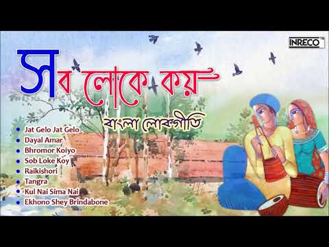 Sob Loke Koy | Folk Songs | Lalan Geeti | Bangla Lokgeeti | Bengali Songs