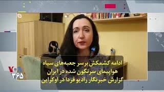 Gambar cover ادامه کشمکش برسر جعبههای سیاه هواپیمای سرنگون شده در ایران؛ گزارش خبرنگار رادیو فردا در اوکراین