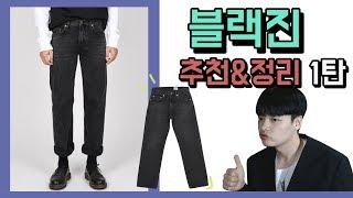 남친룩 기본템 '블랙진'  추천&…