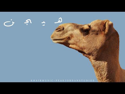 Hejin Jamaet Khair -هيجن جماعة خير