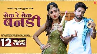 सेक रे सेक बनडी - Salim Shekhawas, Shilpa Bidawat | Sek Re Sek Bandi | Latest Rajasthan Song