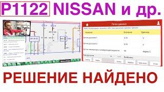 P1122 - Решение найдено! Nissan или другой авто