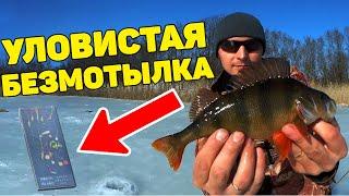 Уловистая безмотылка с шариком Секреты ловли Зимняя рыбалка 2020