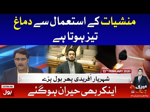 Meri Jang - Thursday 13th February 2020