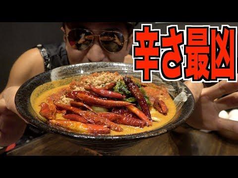 激辛食べたら危険大盛り坦々麺食べてみた
