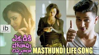 Masthundi life song from Ekkadiki Pothavu Chinnavada - idlebrain.com