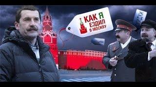 Как я ездил в Москву 1 серия...18+