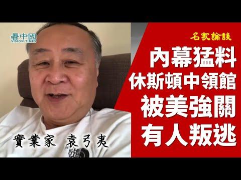 袁弓夷:休士顿领馆藏阴谋 中美关系热战中(视频)