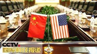 《国际财经报道》 20190601| CCTV财经