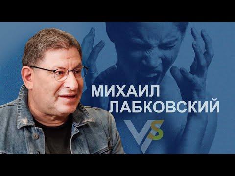 Михаил Лабковский: эпоха задротов, секс и антидепрессанты | Vласть Vs Vлащенко
