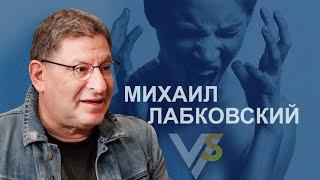 Михаил Лабковский: эпоха задротов, секс и антидепрессанты   Vласть vs Vлащенко