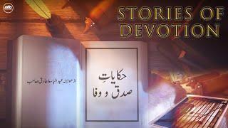 Hiqayat-e-Sidqo Wafa Ep 35- Mulana Abdul Basit