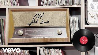 Fairuz - Dak Khilkeh (Lyric Video) | فيروز - ضاق خلقي