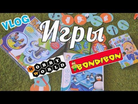 VLOG | 5 классных игр №2 | Bondibon | Зелёная корова