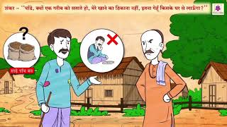 सवा सेर गेहूं | Sawa Ser Gehoon - Hindi Story by Munshi Premchand