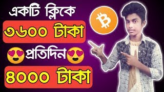 🔥1 Click 3600 Tk Daily 4000 Taka Income Payment Bkash & Rockte | Online Income Bangladesh 2019