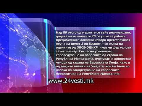 Османи: Очекуваме конкретни чекори од ЕУ и НАТО за напредокот на Македонија 23 10