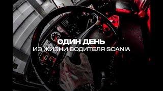 Один день из жизни водителя Scania музыкальный клип