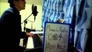Piano de Radio (ピアノ 弾き語り ライブ) 毎日 更新 http://www.youtub...