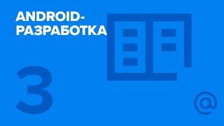 3. Android-разработка. Асинхронная работа  Технострим