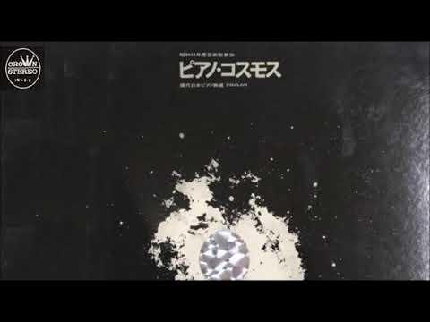 現代音楽 高橋悠治「メタテーシス」(1968) / 高橋アキ