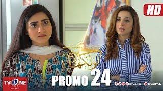 Naulakha | Episode 24 Promo | TV One Drama