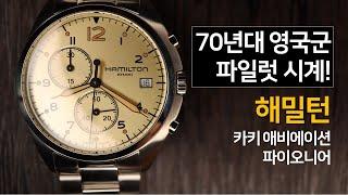 30만원대에 만나는 70년대 영국군의 파일럿 시계, 해…
