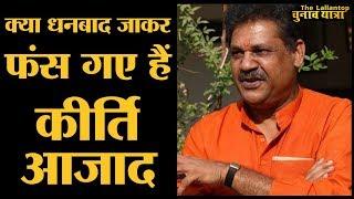 क्या है Kirti Azad का धनबाद कनेक्शन | Loksabha Elections 2019