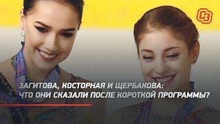 Загитова Косторная и Щербакова что они сказали после короткой программы