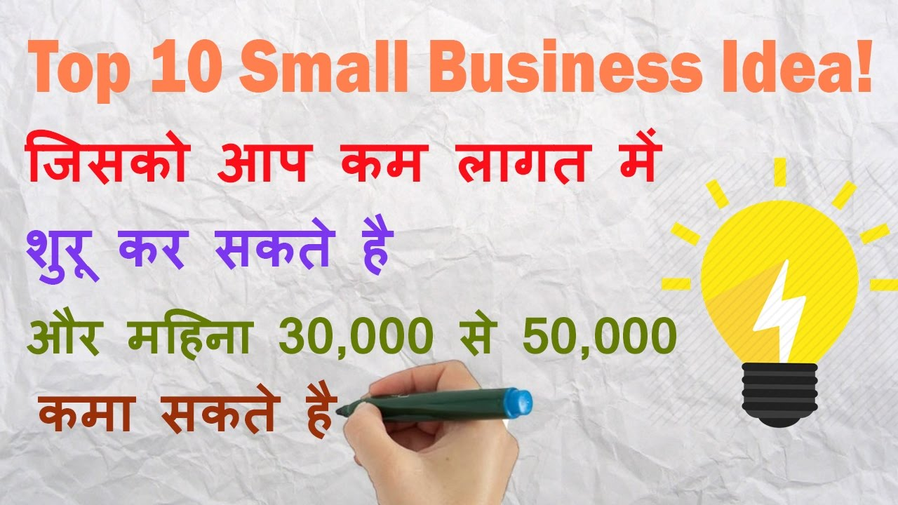 Small Business Idea Low Investment Business Hindi