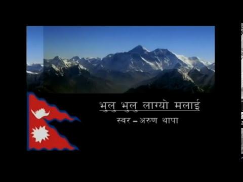 Bhulu Bhulu Lagyo Malai - Arun Thapa