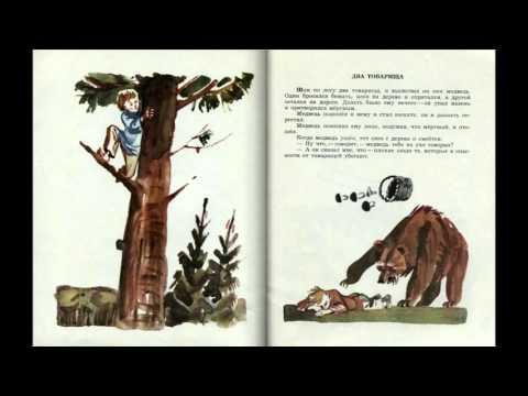 Л Н Толстой   Два товарища   иллюстрации М А Скобелева