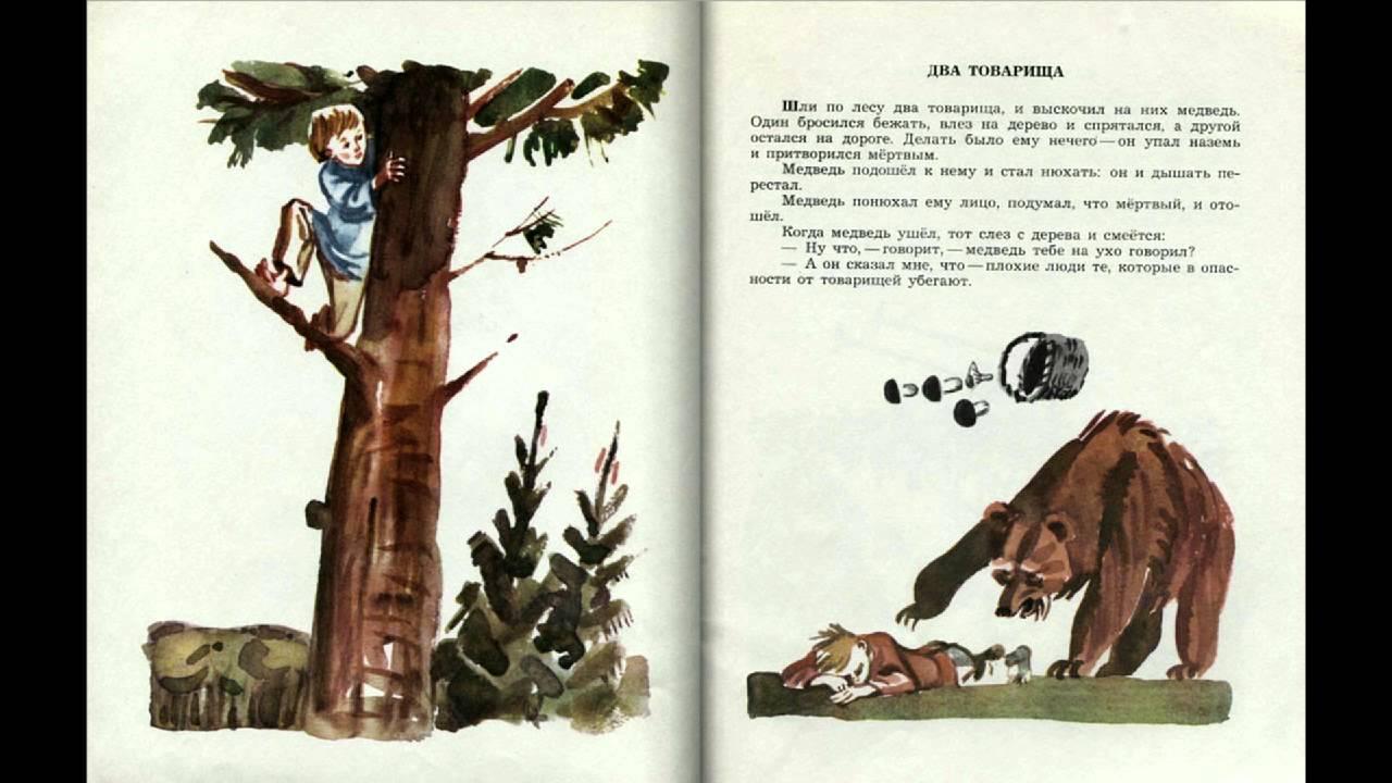 иллюстрации к басне два товарища посвятила себя семье
