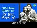 Tere Bina Zindagi Se with Lyrics | तेरे बिना ज़िन्दगी से के बोल | Aandhi |Suchitra Sen, Sanjeev Kumar
