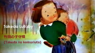 "Japanese cradle song: Tittle : Takeda Lullaby (竹田の子守唄 ""Takeda..."