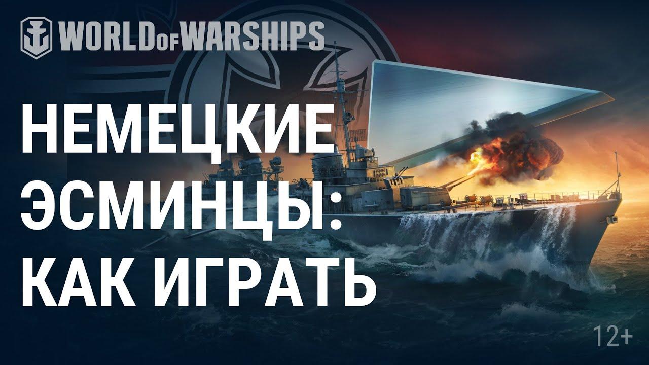 Обзор ветки артиллерийских эсминцев Германии | World of Warships