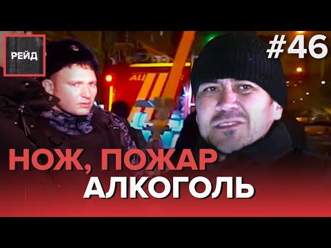 НОЖ, ПОЖАР, АЛКОГОЛЬ - РЕЙД #46