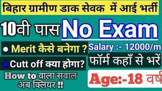 Bihar Gramin Dak Sevak Online All Confusion Clear